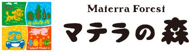 マテラの森 愛媛県松山市