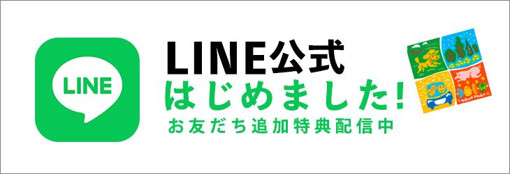 マテラの森 LINE